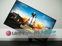 IPS 패널과 고주사율의 만남! LG 27GL650F 모니터 필드테스트