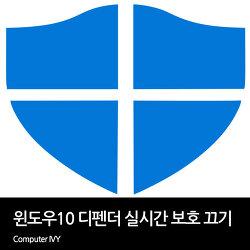 윈도우10 디펜터 실시간 보호 끄기 방법 (Windows Defender)