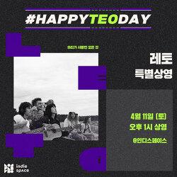 [04.11] <레토> 특별상영