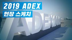 서울 ADEX 2019 현장 스케치 영상