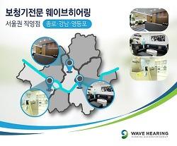 웨이브히어링, 보청기 고객 서비스 질 향상을 위한 영등포역, 영등포구청점 통합 운영 시행