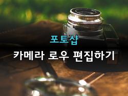 포토샵 카메라 로우 편집하기 - 강좌 010
