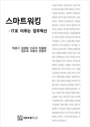 [저서]스마트워킹 - IT로 이루는 업무혁신