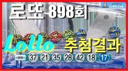 로또898회당첨번호 MBC 추첨방송 로또랩 Forecast 6 Week 7 2020