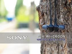 의외의 소리~~ 소니 WI-C600N 블루투스 이어폰 필드테스트