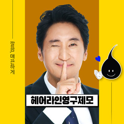 헤어라인영구제모, 예쁘게 정리된 라인 유스타일나인에서!