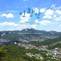 2017.06.03/2018.06.13 인왕산(홍제동~사직공원) [서울 가벼운 등산코스, 초보등산러 추천]