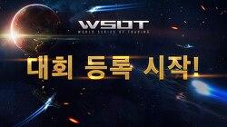 바이비트(Bybit) WSOT 트레이딩 대회 등록 시작
