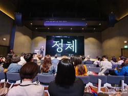 산돌 정체 발표회를 통해 본 활자세상!! 새로운 분문 활자 2019 산돌 정체로 몰랐던 세계를 접하다.