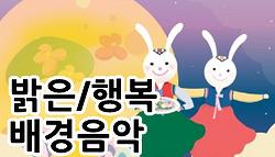 [자작] 밝은/행복 배경음악 mp3 다운로드