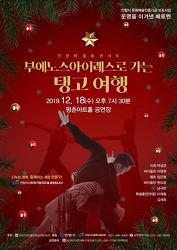 [20191210]안양 코리아콘서트오케스트라. 탱고여행 공연 18일 전석 무료