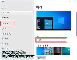 윈도우10 듀얼 2 모니터 배경화면 다르게 설정하는 방법