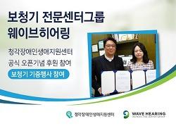 [웨이브히어링 종로본점] 청각장애인생애지원센터 공식 오픈기념, 후원사 웨이브히어링 기증행사 참여
