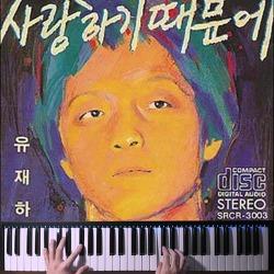 【조용피아노】 #2 유재하 사랑하기 때문에 피아노 Piano