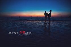 세상의 중심에서 사랑을 외치다 - 인천 을왕리 해수욕장에서