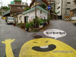 상월곡동 삼태기 마을 벽화 구경
