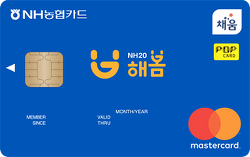 NH농협카드 BEST10 신용카드 인기순위 정보