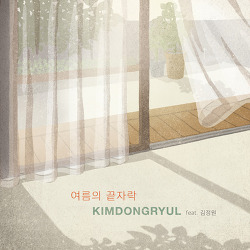 여름의 끝자락 - 김동률