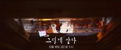 """드라마스페셜 (2019)-, 노인 빈곤을 다룬 드라마 """"그렇게 살다"""""""