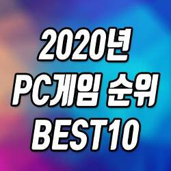 2020 pc게임 순위 BEST 10