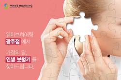 [북광주보청기] 웨이브히어링 광주직영점(오티콘 북광주) 5월 가정의 달, 보청기 최대 70% 할인