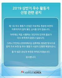 [공지] 2019년 상반기 우수활동가 선발 관련 공지