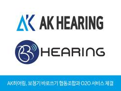 AK히어링, 보청기 바로쓰기 협동조합(BB히어링)과 O2O 서비스 체결- 2020 버젼