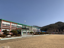 남하초등학교