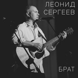 Леонид Сергеев - Ой, бегут, бегут лошадки