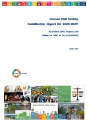 Korean Civil Society Contribution Report for 2020 HLPF