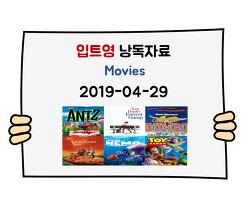 입트영 2019년 4월 29일/ Movies / 낭독자료