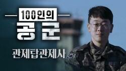[100인의 공군] 41화. 관제탑관제사
