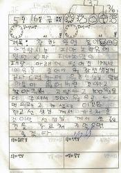 [초딩일기] 2003년 5월 16일 제목 : 착한 일엔 복이..