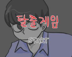김씨의 고양 탈출게임