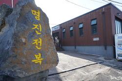2019제주>  드디어 방문한 전복맛집 [명진전복]