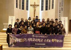 대흥동 성당 사회교리학교 수료식 개최 (2017.11.22 수)