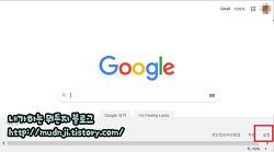 구글 세이프서치 해제 설정 방법(PC, 모바일)