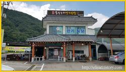 <고창 맛집> 원조 연기식당 : 수요미식회 장어구이