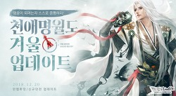 온라인MMORPG 천애명월도 겨울 업데이트, 개봉회팔황 및 T5 장비 추가