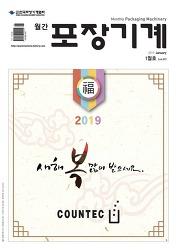 월간 포장기계 2019년 01월호