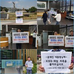 ▣ [활동보고] 청와대 외압 의혹 규명 촉구 릴레이 시위 및 서한 전달