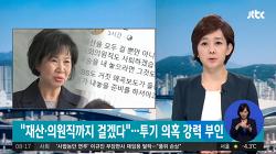 손혜원, 목포 부동산 투기 의혹에 대한 생각