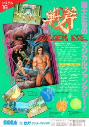 [오락실] 골든엑스, 황금도끼 (GOLDEN AXE) 1989년 광고지