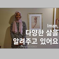 [조인터뷰] 다채로운 한국을 꿈꾸는 Iman