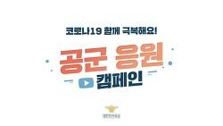 '공군 응원 캠페인' 진행 중! 해병대 출신 친구와 공군병 친구의 따듯한 우정!