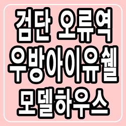 [인천아파트분양] 검단오류역 우방아이유쉘, 분양조건