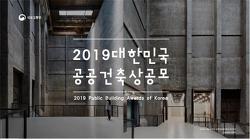 국토부, 2019 대한민국 공공건축상 공모