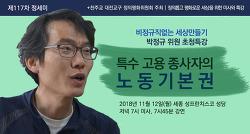 [정세미] 박점규 초청 '특수고용종사자의 노동기본권' (11/12 세종성프란치스코)