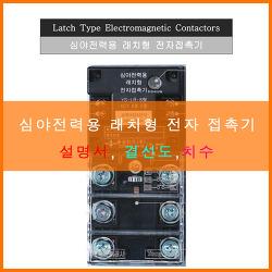 심야전력용 래치형 전자접촉기 메뉴얼-이미지(결선도, 사용법,치수)