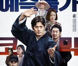 영화 태백권(The Therapist : Fist of Tae-baek, 2020) 후기, 결말, 줄거리